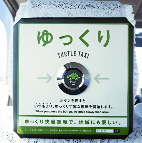 タートルタクシーの「ゆっくりボタン」