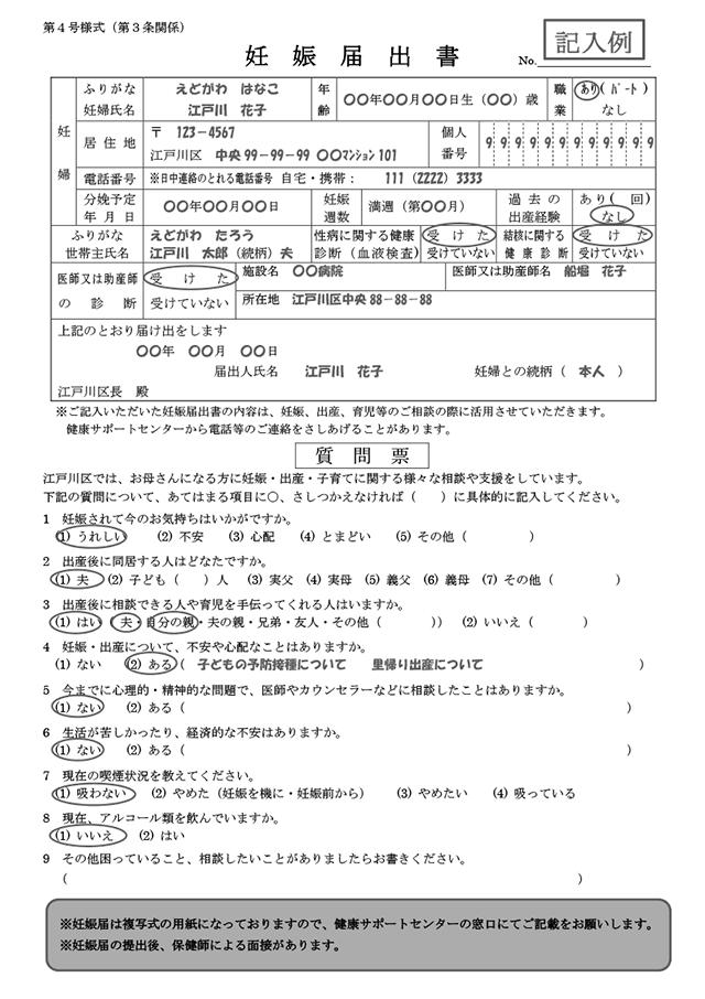 妊娠届出書_江戸川区_記入例